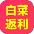白菜返利官网app下载手机版 v1.0.1
