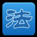 法律法规律师手册官方手机版app下载 2.5