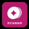 英伦金融返佣官网app下载手机版 v1.0
