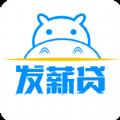 发薪贷小额贷款app下载手机版 v3.5.6
