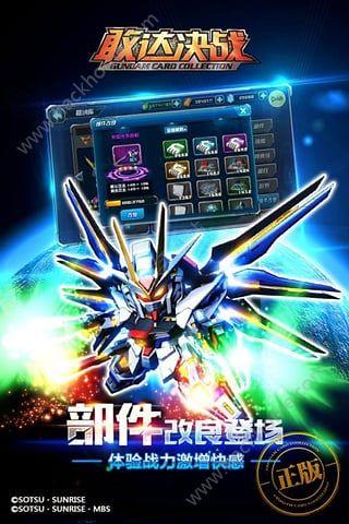 敢达决战ios版app图3: