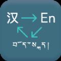 藏英翻译app手机版下载 V1.2