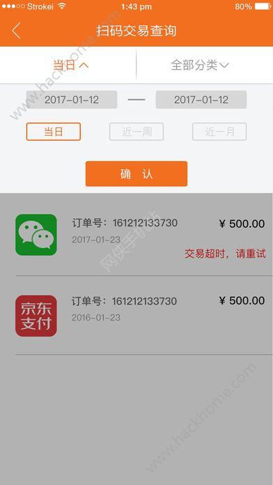 钱客通官网app下载安装软件图2: