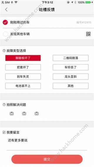 西游电单车官网手机版app下载图2: