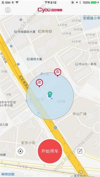 西游电单车官网手机版app下载图4: