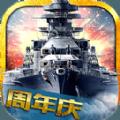 巅峰战舰苹果版官方下载 v1.8.0