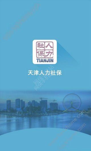 天津人力社保安卓版软件二维码下载图片3