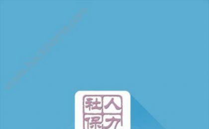 天津人力社保app图3