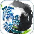 阴阳诀官网手机游戏 v3.4.0