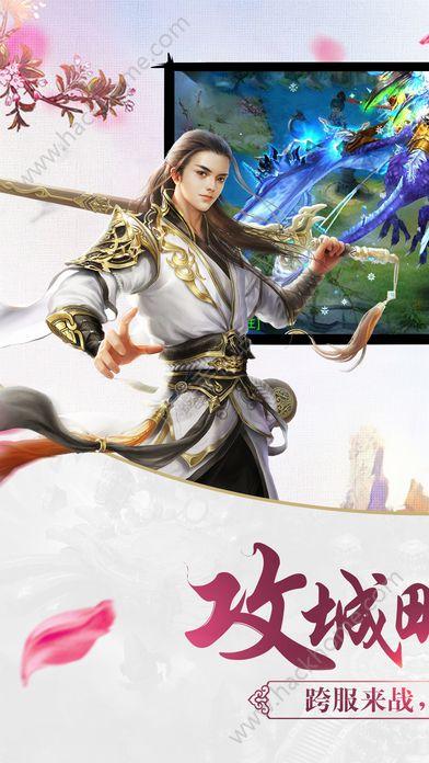剑侠逍遥官方网站正版游戏下载图1: