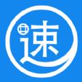 速速借放款平台app官网版下载 v1.0