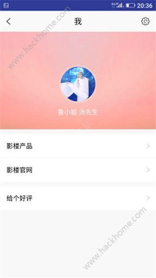 影递手机版app官方下载图2: