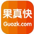 果真快物流官网app下载手机版 v1.4.3