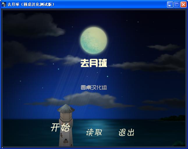 to the moon攻略大全 1-3幕图文通关攻略[多图]