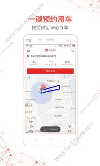邯郸小龙共享单车app下载手机版图2: