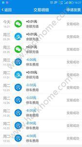 青停官方手机版app下载安装图2: