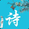 古典诗词官方手机版app下载安装 v2.1.2