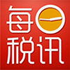 中国税网每日税讯app官网版下载 V4.0.4