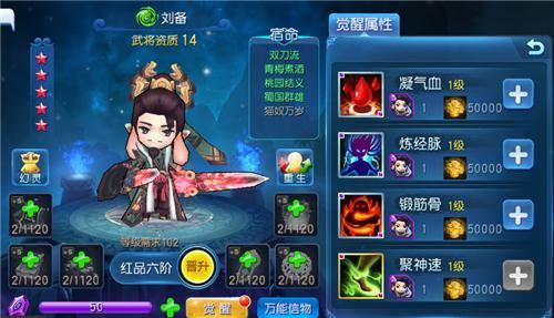天天幻灵新版本更新公告 武将觉醒、幻灵等玩法抢先看[多图]