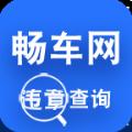 畅车网查违章官网手机版app下载 v1.0.0