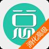 消化内科高级职称总题库官方最新手机版app免费下载 v3.9