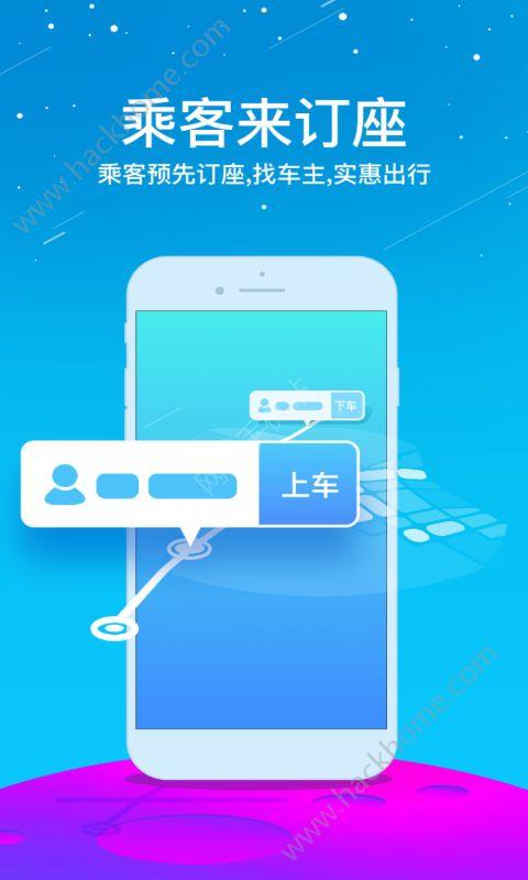 趣出行app官网手机版下载图2: