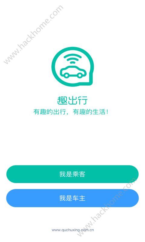 趣出行app官网手机版下载图4: