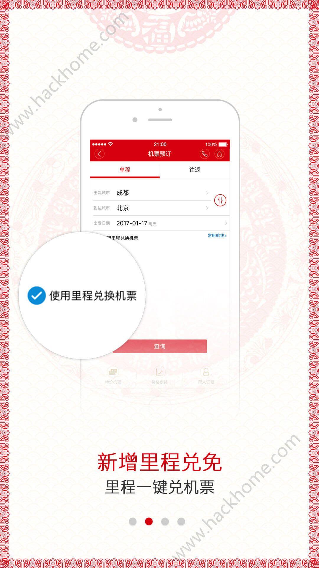 四川航空官网版app下载安装图2: