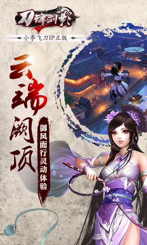 刀锋剑影手游官网安卓最新版本图2:
