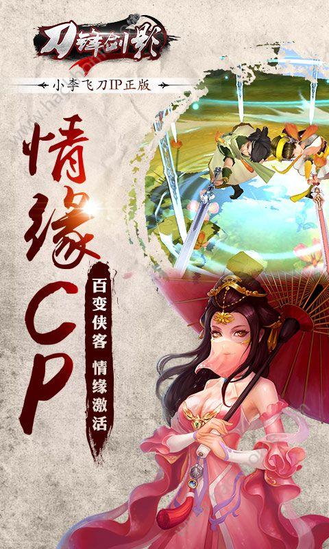 刀锋剑影手游官网安卓最新版本图4: