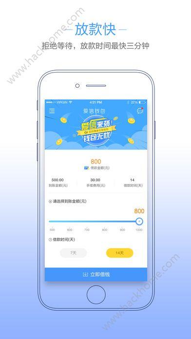 爱信钱包官方平台app下载安装图4: