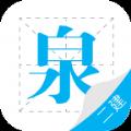 二建泉题库手机版app免费下载 v2.2.7