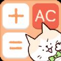 可爱的计算器手机版app免费下载 v1.1.9