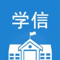 学信校园app官网下载安装 v1.0