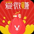 爱微赚app下载手机版 v1.10.0
