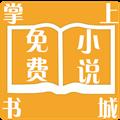 掌上小说书城旧版本app官方下载安装 v1.5.02.22371