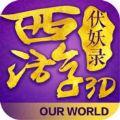 西游伏妖录3D手游官网安卓版 v1.0