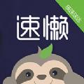 速懒鲜生手机版app官方下载 v2.0.1