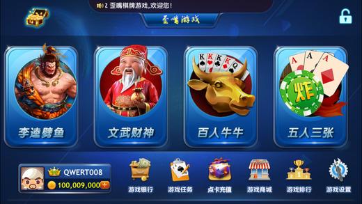 歪嘴棋牌游戏官网手机版图4: