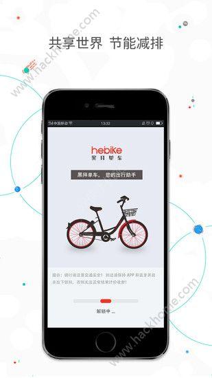 黑拜单车官方版app下载安装图2: