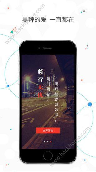 黑拜单车官方版app下载安装图4: