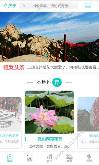 惟我旅行app官网版下载图4: