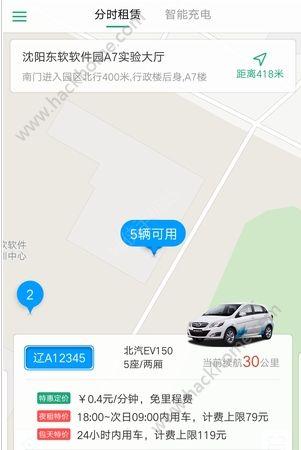 邯郸共享汽车app下载手机版图2:
