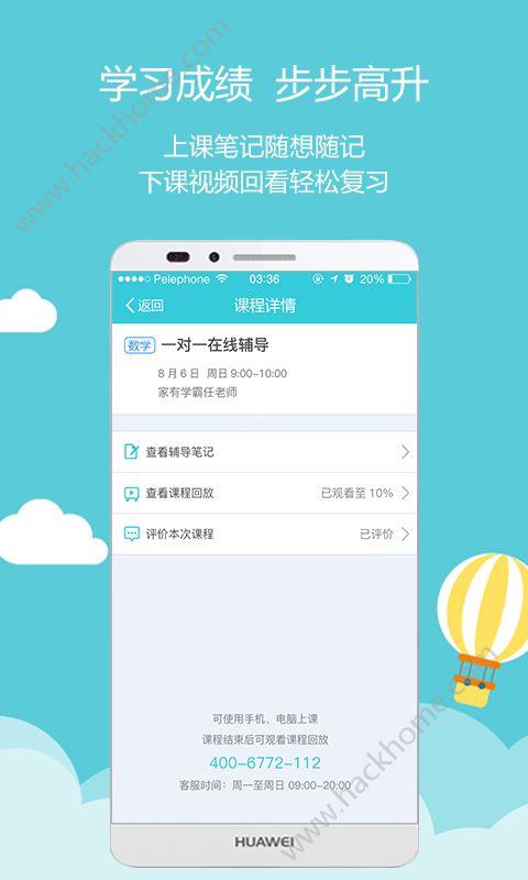 家有学霸app官网版下载安装图2: