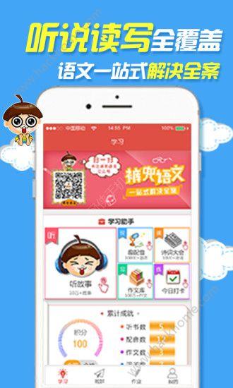 裤兜语文学生官网最新手机版app免费下载图2: