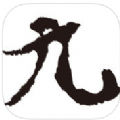 墨九社区官网app下载手机版 v1.0.0