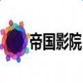 帝国影院在线观看app下载手机版 v1.0