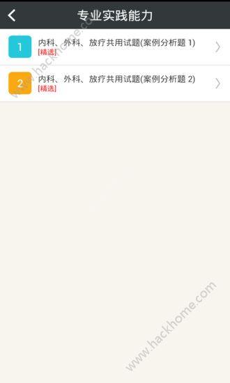 肿瘤学主治医师总题库官方最新手机版app下载安装图4: