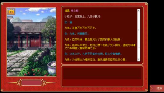 皇帝成长计划2九弟送钱特殊剧情 九弟送钱剧情介绍[图]