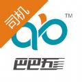 巴巴五司机端app官网版下载 v1.0